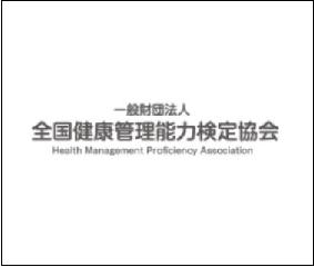 全国健康管理能力検定協会